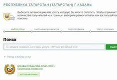 проверить долги по коммуналке онлайн челябинск