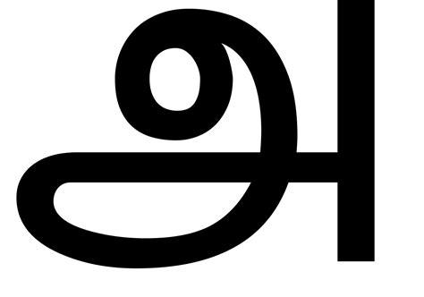 filetamil asvg wikipedia