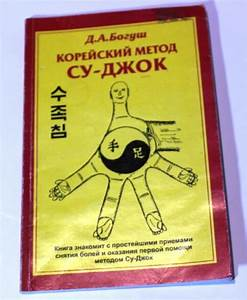 Russian Manual Acupuncture Su Jok Korean Method