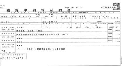 Sample Detailed Registration History Certificate (japan