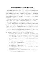 東京 都 電機 健康 保険 組合