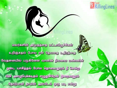 tamil kavithai  mother amma  mothers love quotes