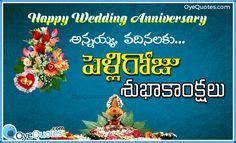 telugu marriage anniversary  wedding wishes sms marriage anniversary telugu