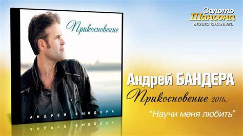 Андрей Бандера  Научи меня любить (audio) Youtube