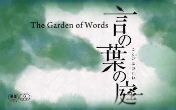 garden of words sub 48 the garden of words hd wallpapers background images