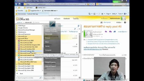 Office 365 Outlook How To Use by Office 365 How To Use Outlook Web App