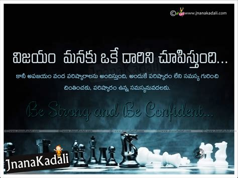 best telugu success saying with hd wallpapers telugu quotes jnana kadali telugu quotes