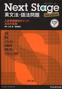 Next Stage英文法・語法問題 / 瓜生豊/篠田重晃 - 紀伊國屋書店ウェブストア