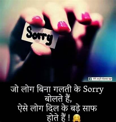 Quotes True Sorry Raj