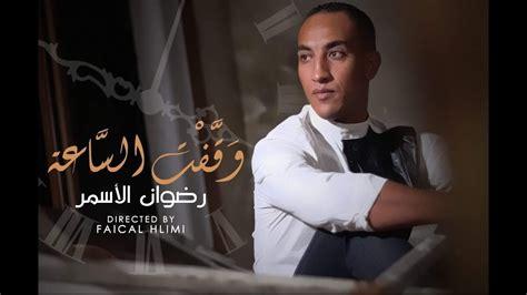 Wakaft Assaa (exclusive Music Video