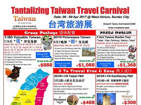 wts travel  taiwan travel carnival brochures