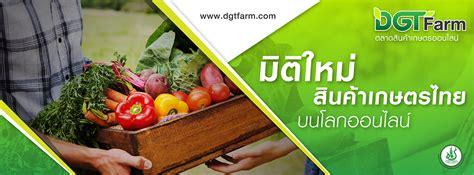 DGTFarm สุดยอดเว็บไซต์ตลาดสินค้าเกษตรออนไลน์…ซื้อขายฟรี!! ไม่มีค่าบริการ | เกษตรก้าวไกล