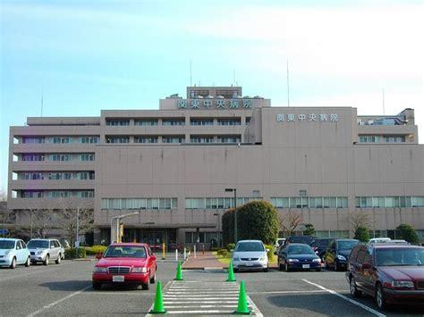 関東 中央 病院