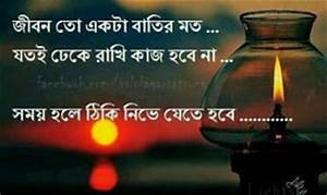 Famous Bangla Quotes I am so Lonely I'm So Lonely...