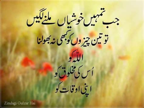 thought   day urdu sufi poetry urdu quotes urdu