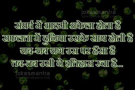 Inspirational Quotes Hindi Language   Motivational Quotes