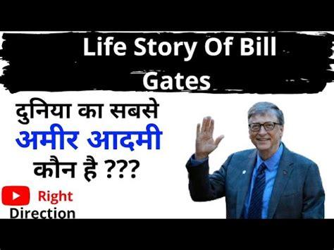 Success Story Of Microsoft  Bill Gates Biography In Hindi ...