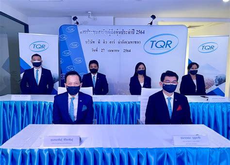 ผู้ถือหุ้น TQR อนุมัติจ่ายปันผล 0.014 บาท/หุ้น - Splendor-biz
