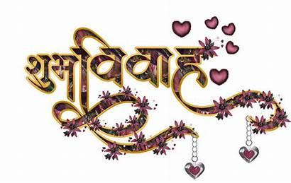 Clipart Indian Vivah Shubh Hindi Clip Card