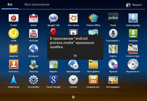 android process media в приложении android process media произошла как исправить