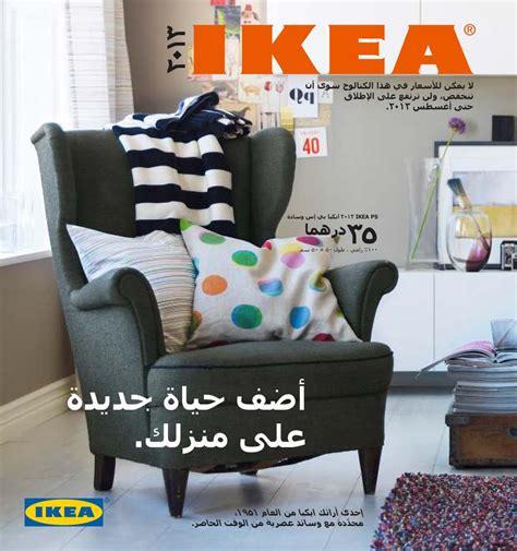 Ikea 2013 Catalog by Ikea Catalogue 2013 Interior Design Ideas