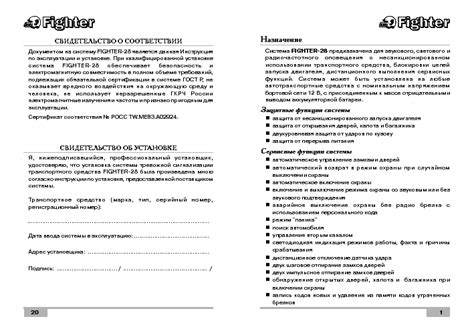 Fighter Car Alarm Usermanual Wiring Diagram Russian
