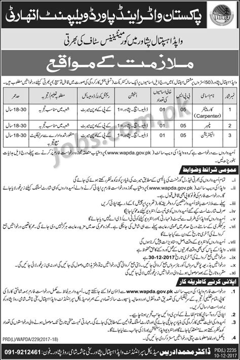 Wapda Jobs 2018 For Carpenter, Plumber And Electrician Posts At Wapda Hospital Peshawar On 14