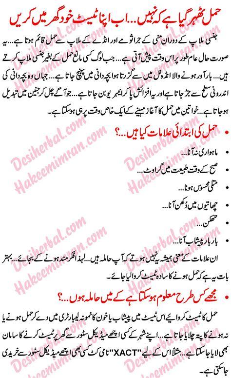 Hamal Zachgi Mahwari Pregnancy In Urdu Urdu Pinterest