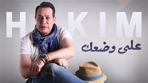Hakim حكيم