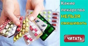 Лекарства от простуды при больной печени
