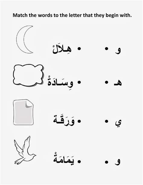 Arabic Worksheet For Kids  Loving Printable