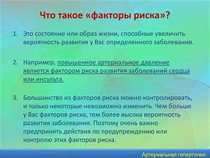 Гипертония в слайдах