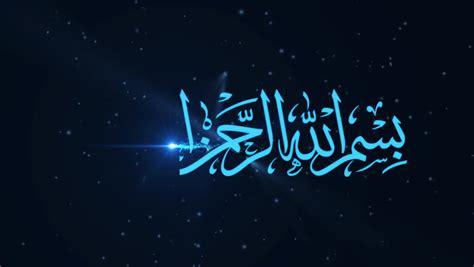 Stock video of bismillah (in the name of god) 11741786