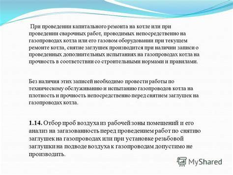 ОР.00-45.21.30-КТН «Регламент оформления