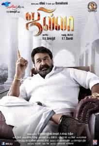 jilla  release posters vijay kajal agarwal