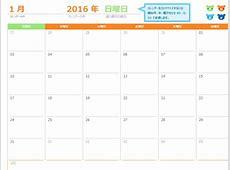 万年月間カレンダー 12 ページ、レインボー ベア デザイン