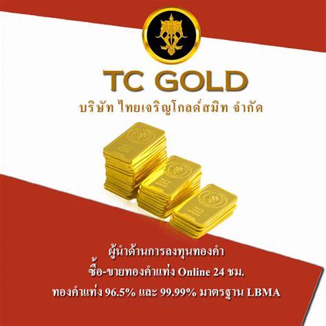 เกี่ยวกับเรา - TC Gold