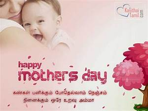 49+ Tamil Amma Kavithai And Mother's Love Quotes