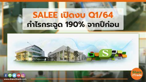 SALEE เปิดงบ Q1/64 กำไรกระฉูด 190% จากปีก่อน