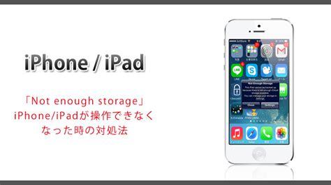 iphone says not enough storage iphone 使い方 not enough storage で操作ができなくなった場合の対処