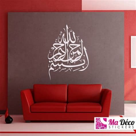beautiful stickers calligraphie islam gallery
