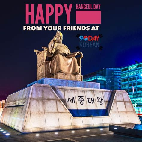 Happy Hangul Day from 90 Day Korean! #Hangul #90daykorean   Learn korean, Korean wave, Korean