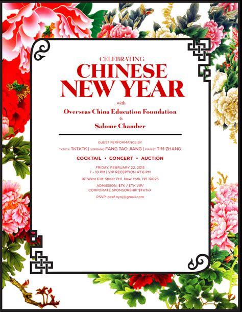 chinese  year invitation templates