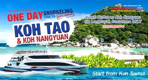 Fast Boat Phuket To Koh Samui by Lomprayah High Speed Catamaran Transfer Services Between