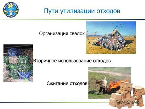 Вторичное сырье использование и переработка отходов на заводе