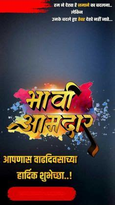 Anniversary Wishes In Marathi Text
