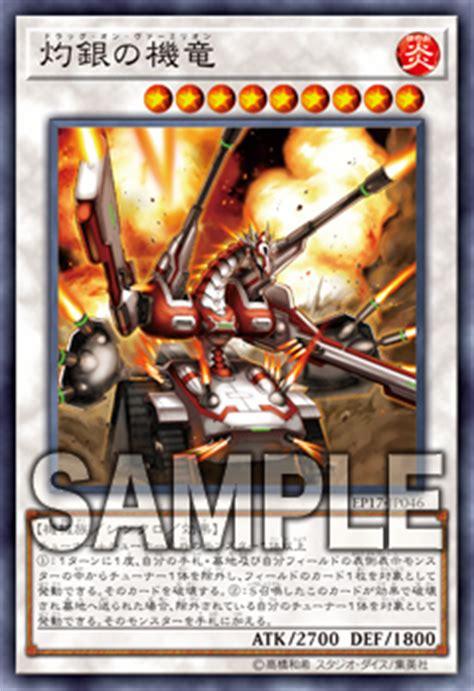 yu gi  ocg duel monsters extra pack