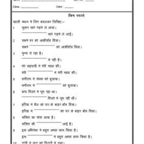 Sarvanam Worksheet In Hindi #581481  Worksheets Library