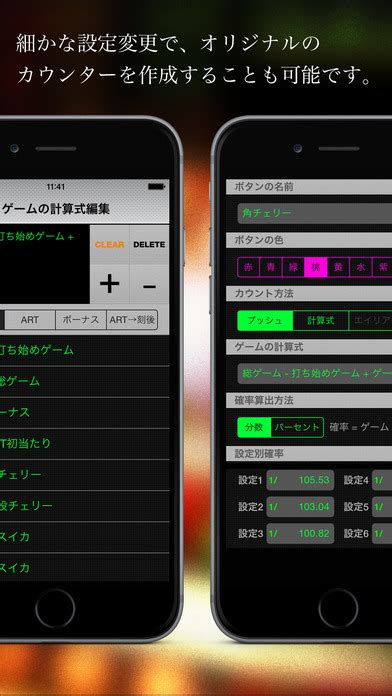 where is my iphone app iphone人気最新アプリ パチスロ 設定判別 カウンターの評価 評判 口コミ 2657