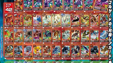 animal kaiser version   japanese card list version